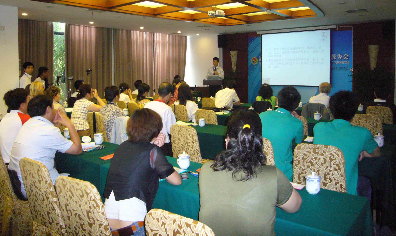 Simposium sobre investigación de Qigong para la salud